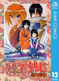 るろうに剣心―明治剣客浪漫譚― モノクロ版 12