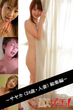 tokyo素人ゲッチュ!~サヤカ(24歳・人妻)総集編~-電子書籍
