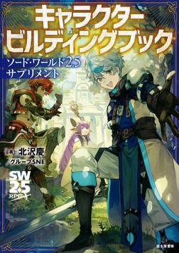 ソード・ワールド2.5サプリメント キャラクタービルディングブック-電子書籍