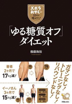 ズボラおやじが15キロ痩せた!「ゆる糖質オフ」ダイエット-電子書籍