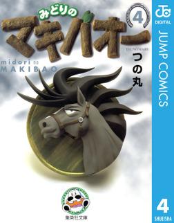 みどりのマキバオー 4-電子書籍