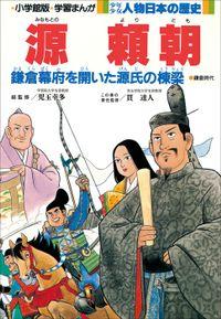 学習まんが 少年少女 人物日本の歴史 源頼朝