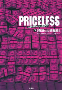 PRICELESS(下)奇跡の大逆転編