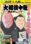 サンデー毎日増刊 (サンデーマイニチゾウカン) NHK G-media 大相撲中継 夏場所号