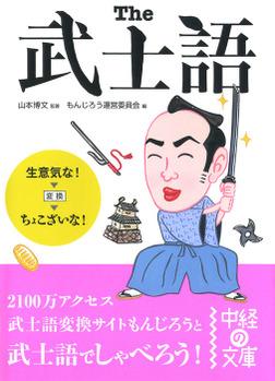 The武士語-電子書籍