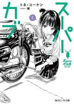 スーパーカブ 5【電子特別版】-電子書籍