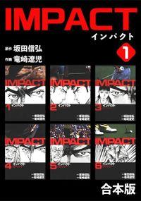 IMPACT 【合本版】