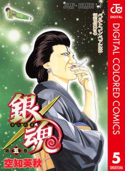 銀魂 カラー版 5-電子書籍