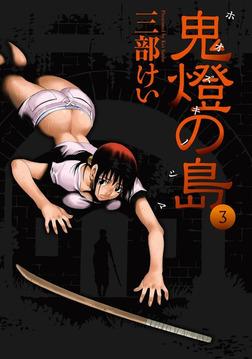 鬼燈の島―ホオズキノシマ― 3巻-電子書籍