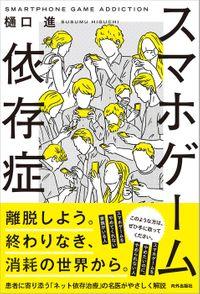スマホゲーム依存症(内外出版社)