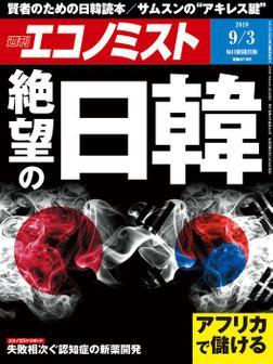週刊エコノミスト (シュウカンエコノミスト) 2019年09月03日号-電子書籍