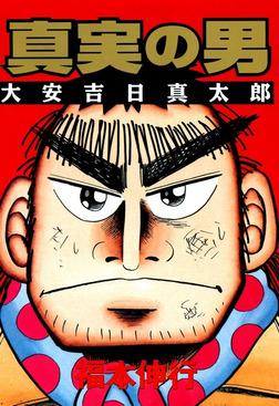 真実の男 大安吉日真太郎 1-電子書籍