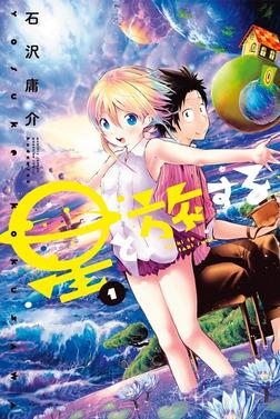 星と旅する(1)-電子書籍