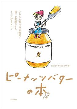 ピーナッツバターの本-電子書籍