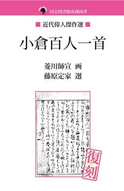 小倉百人一首-電子書籍
