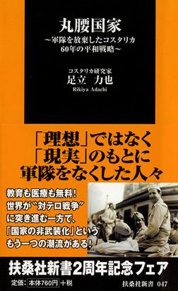 丸腰国家 ~軍隊を放棄したコスタリカ 60年の平和戦略~-電子書籍