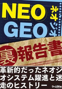 NEO GEO(裏)報告書-電子書籍