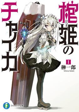 棺姫のチャイカI-電子書籍
