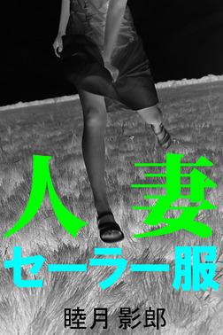 人妻セーラー服-電子書籍