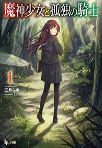魔神少女と孤独の騎士 1