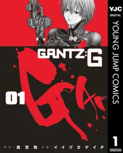 GANTZ:G 1-電子書籍