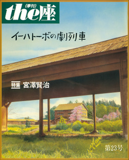 the座 23号 イーハトーボの劇列車(1993)-電子書籍