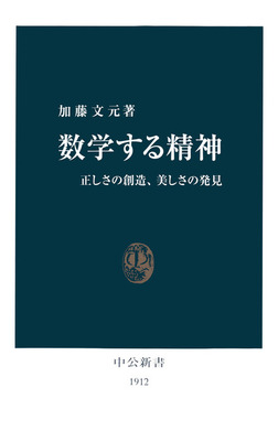 数学する精神 正しさの創造、美しさの発見-電子書籍
