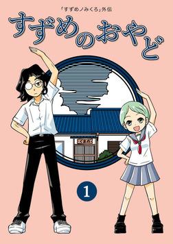 すずめのおやど1-電子書籍
