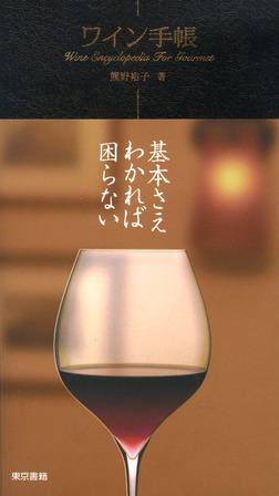 ワイン手帳-電子書籍