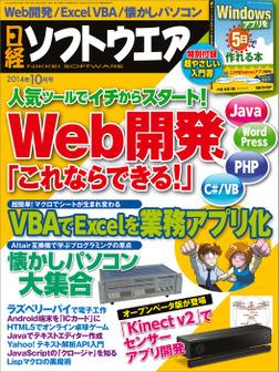 日経ソフトウエア 2014年 10月号 [雑誌]-電子書籍