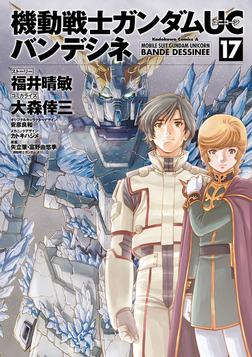 機動戦士ガンダムUC バンデシネ(17)-電子書籍