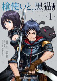 槍使いと、黒猫1