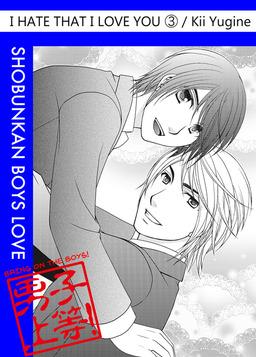 I Hate That I Love You (Yaoi Manga), Volume 3