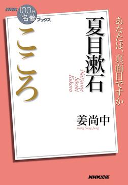 NHK「100分de名著」ブックス 夏目漱石 こころ-電子書籍