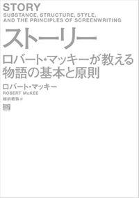 ストーリー(フィルムアート社)