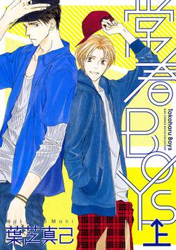常春BOYS 上-電子書籍