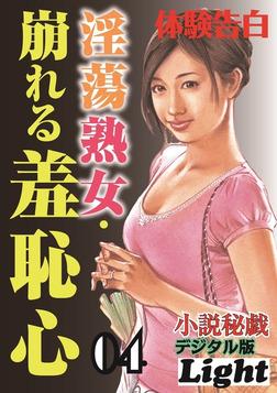 淫蕩熟女・崩れる羞恥心04-電子書籍