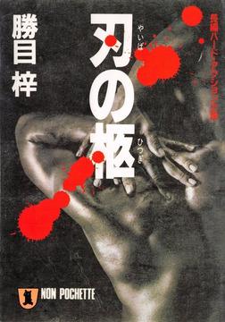 刃の柩-電子書籍