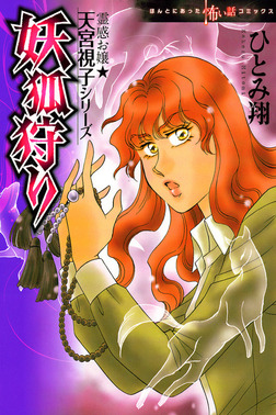 霊感お嬢★天宮視子シリーズ 妖狐狩り-電子書籍