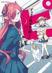 ピヨ子と魔界町の姫さま(1)