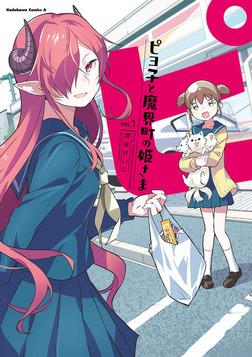 ピヨ子と魔界町の姫さま(1)-電子書籍