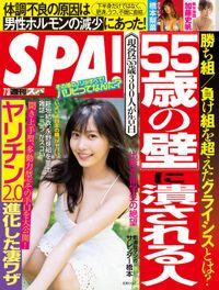 週刊SPA!(スパ)  2018年7/3 号 [雑誌]