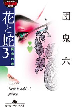 花と蛇3 飼育の巻-電子書籍