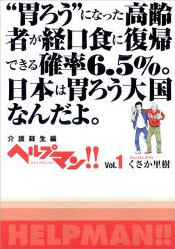 ヘルプマン!! Vol.1 介護蘇生編-電子書籍