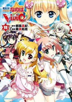 魔法少女リリカルなのはViVid(15)-電子書籍