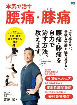 本気で治す腰痛・膝痛-電子書籍