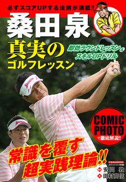 桑田泉 真実のゴルフレッスン-電子書籍