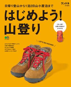 ランドネ特別編集 はじめよう!山登り-電子書籍