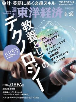 週刊東洋経済 2017年8月26日号-電子書籍