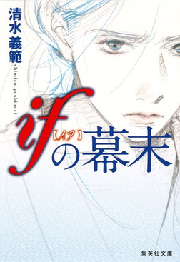ifの幕末-電子書籍